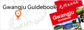 Gwangju Guidebook